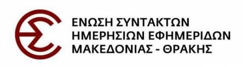 Δημοσιογράφοι ΕΡΤ κατά ΕΣΗΕΜΘ