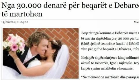 Σκόπια: Δίνουν χρήματα σε όποιον παντρευτεί και κάνει παιδιά!