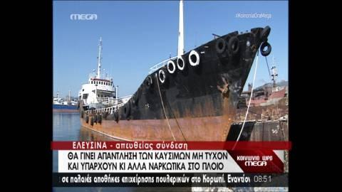 Αυτό είναι το πλοίο που μετέφερε τους δύο τόνους ηρωίνης (vid)