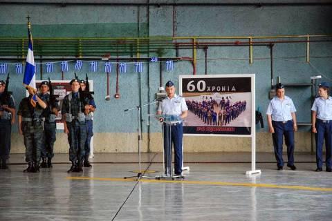 Επέτειος συμπλήρωσης 60 Χρόνων από την ίδρυση της 341 Μοίρας