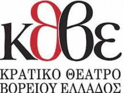 ΚΘΒΕ: Δεκαεννέα παραγωγές για τη νέα θεατρική σεζόν