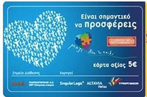 Πρόγραμμα στήριξης άπορων οικογενειών «Είναι Σημαντικό να Προσφέρεις» (vid)