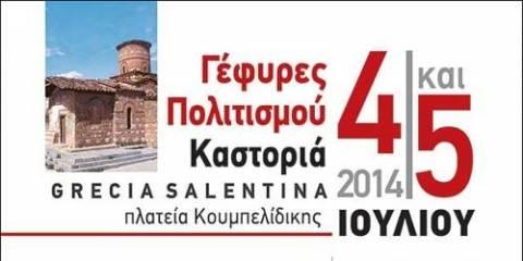 Καστοριά: Γέφυρες πολιτισμού με τα ελληνόφωνα χωριά της Κάτω Ιταλίας