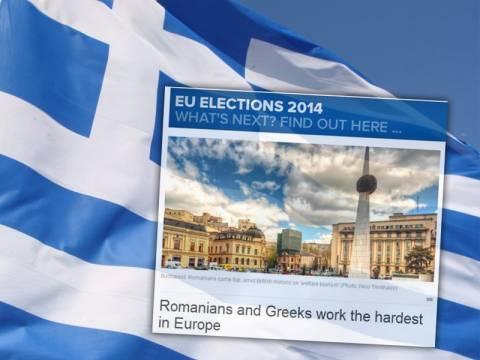 Στους πιο σκληρά εργαζόμενους της Ευρώπης οι Έλληνες