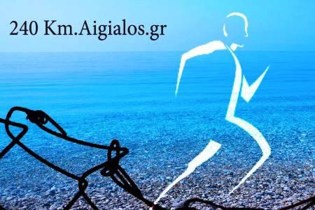 aigialos-240-115777
