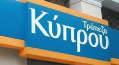 Τράπεζα Κύπρου: Άυξηση κεφαλαίου και ενίσχυση διευθυντών