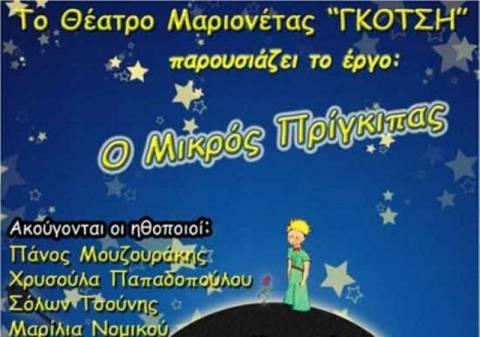 Ο Μικρός Πρίγκιπας από το θέατρο Μαριονέτας Γκότση