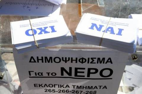 Θεσσαλονίκη: Νέο μπλόκο στην ιδιωτικοποίηση του νερού
