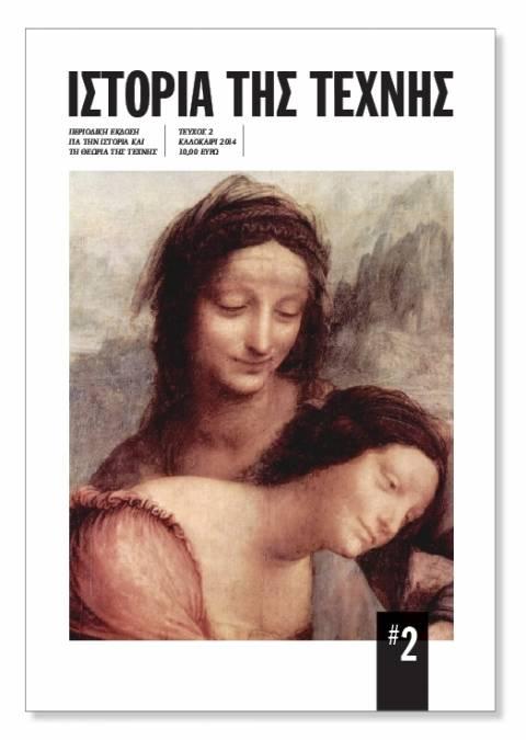 Κυκλοφόρησε το δεύτερο τεύχος του περιοδικού «Ιστορία της Τέχνης»