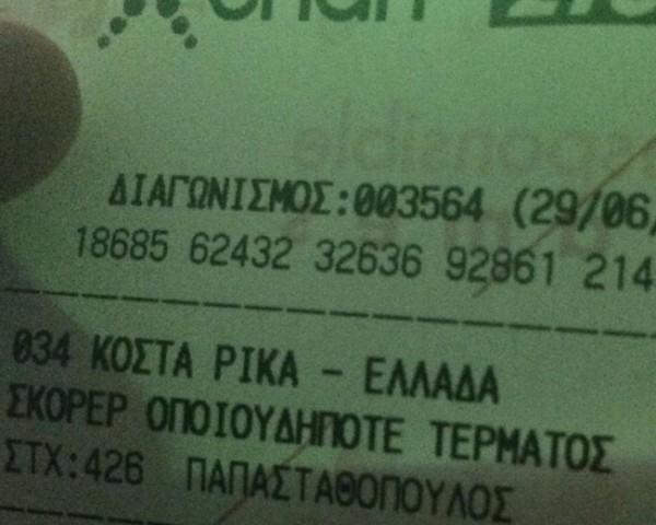 Μουντιάλ 2014-Ελλάδα: Ο Τρικαλινός είχε έμπνευση και 30πλασίασε τα χρήματά του