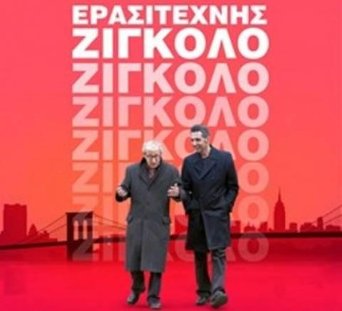 Ο «Ερασιτέχνης Ζιγκολό» του Τζον Τορτούρο στο 4ο Φεστιβάλ Θερινού Κινηματογράφου
