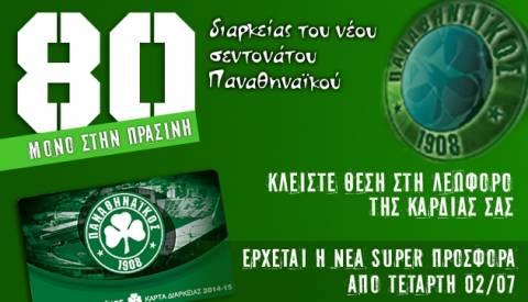 80 διαρκείας στην Πράσινη!