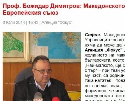 Ντιμιτρόφ: «Είναι αστείο να μιλάμε για γλώσσα Μακεδόνων...»