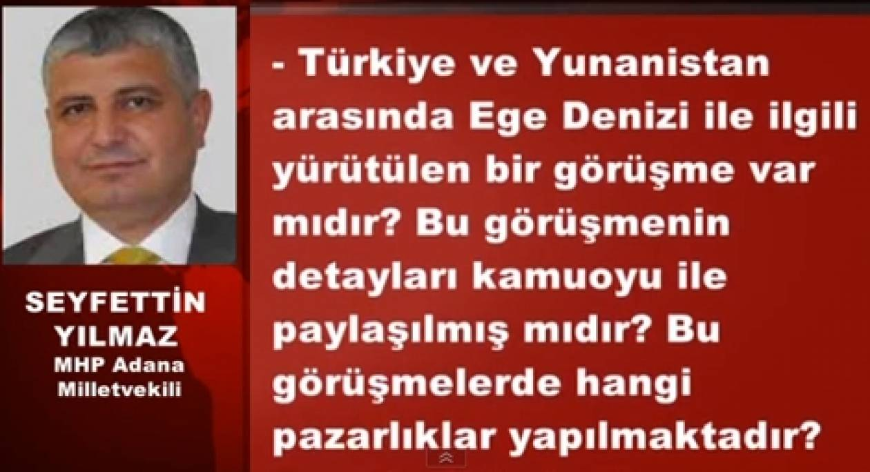 Τούρκος βουλευτής: «Υπάρχει κρυφή συμφωνία για το Αιγαίο;»