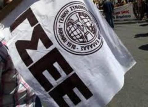 Συνεδριάζει η ΓΣΣΕ για τις κινητοποιήσεις στη ΔΕΗ