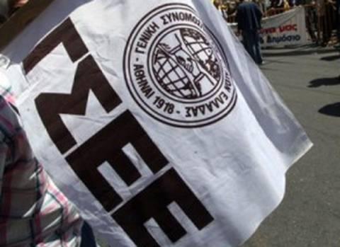 ΓΣΕΕ: Στήριξη στις κινητοποιήσεις της ΓΕΝΟΠ