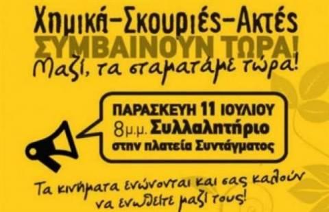 Митинг в центре Афин сегодня в 20:00