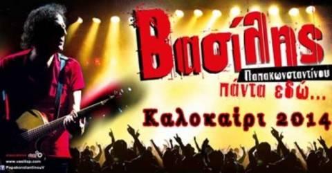 Ο Βασίλης Παπακωνσταντίνου live στο Φεστιβάλ Σερίφου!