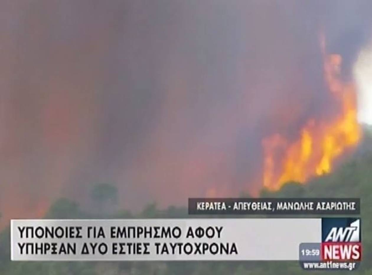Φωτιά Κερατέα: Οι κάτοικοι καταγγέλλουν εμπρησμό (vids)