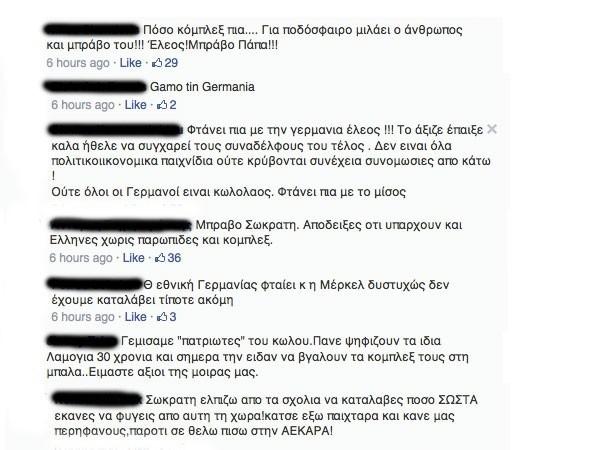 Μουντιάλ 2014: Πανικός στα social από το μήνυμα του Sokratis για τη Γερμανία!