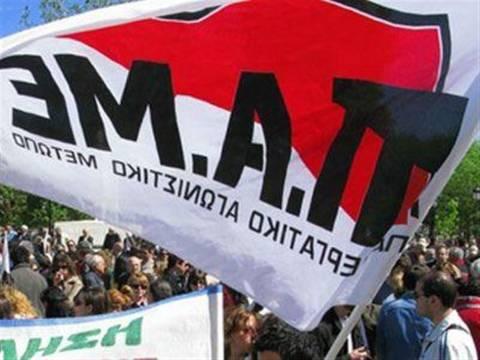 Συλλαλητήριο του ΠΑΜΕ ενάντια στην ποινικοποίηση των αγώνων