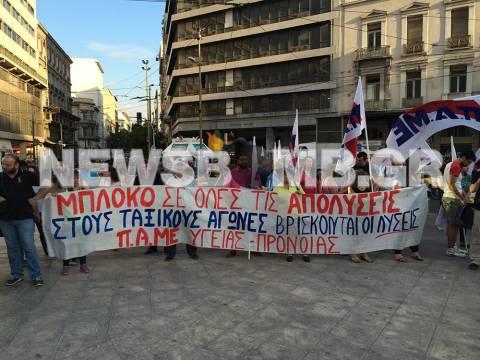 Ομόνοια: Σε εξέλιξη συλλαλητήριο του ΠΑΜΕ (pics)