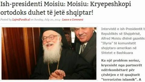Πρώην πρόεδρος Αλβανίας: Ο Ορθόδοξος Αρχιεπίσκοπος να είναι Αλβανός!