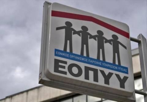 ΕΟΠΥΥ: Νέες περιπτώσεις παραβάσεων αποκάλυψαν έλεγχοι