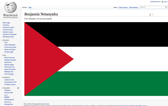 Διαδικτυακό «χτύπημα» στον πρόεδρο του Ισραήλ