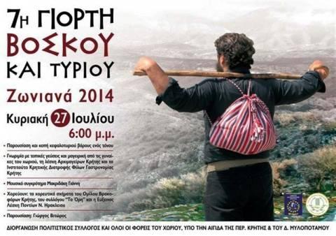 Κρήτη: Κεφαλοτύρι 1 τόνου για την Παγκρήτια Γιορτή Βοσκού και Τυριού
