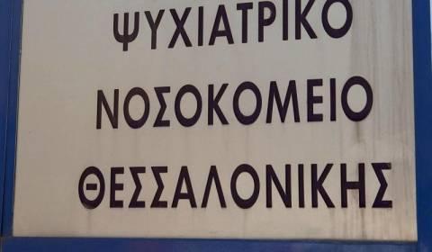 Θεσσαλονίκη: «Επικίνδυνη η λειτουργία του Ψυχιατρικού Νοσοκομείου»