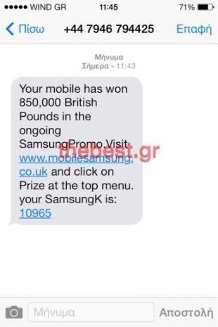 ΠΡΟΣΟΧΗ: Αν δείτε αυτό το μήνυμα είναι απάτη–Υπόσχεται κέρδη χιλιάδων ευρώ