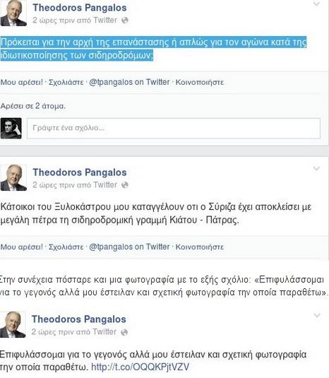 Δείτε τη φωτογραφία που ανέβασε στο Τwitter για τον ΣΥΡΙΖΑ ο Πάγκαλος