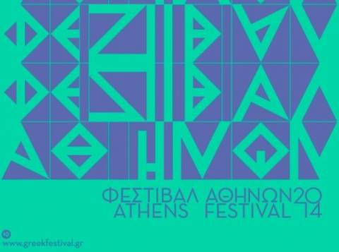Φεστιβάλ Αθηνών: με δυο πρεμιέρες «κλείνει» ο φετινός κύκλος