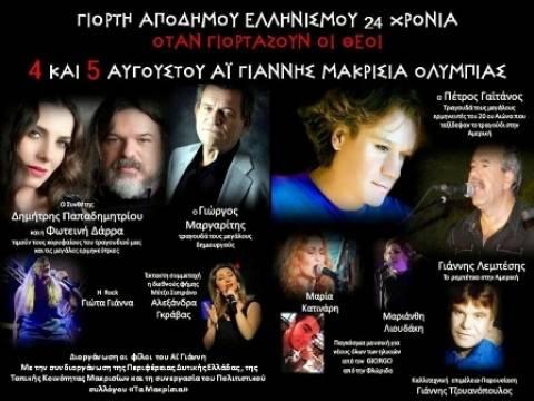 24η Γιορτή Απόδημου Ελληνισμού