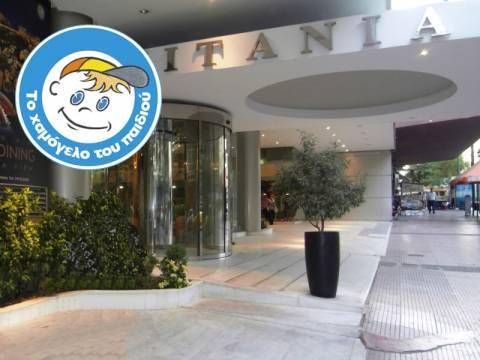 Το ξενοδοχείο «Τιτάνια» περνάει στο Χαμόγελο του Παιδιού