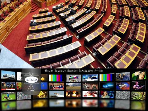 Τροπολογία για τα Μ.Μ.Ε.: Πέφτουν οι... μάσκες στη Βουλή