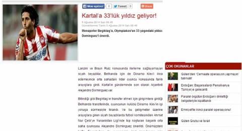 Ολυμπιακός: «Κλέβει» Τσόρι η Μπεσίκτας