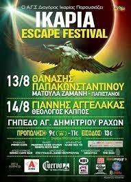 Escape...στην Ικαρία: Διήμερο φεστιβάλ σε ικαριώτικους ρυθμούς