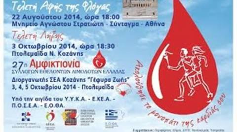 Λαμπαδηδρομία αλληλεγγύης από τους Έλληνες αιμοδότες