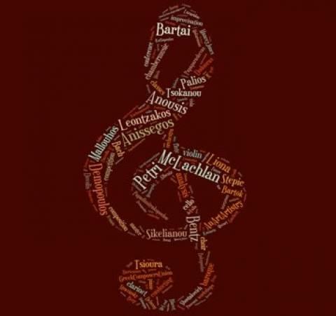 Διεθνές σεμινάριο μουσικής στην Κοζάνη - Παράλληλες εκδηλώσεις και διαγωνισμοί