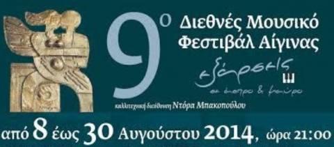 Πρεμιέρα για το 9ο Διεθνές Φεστιβάλ Μουσικής Αίγινας
