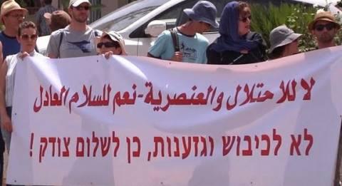 Ισραηλινοί διαδήλωσαν κατά του πολέμου στη Γάζα