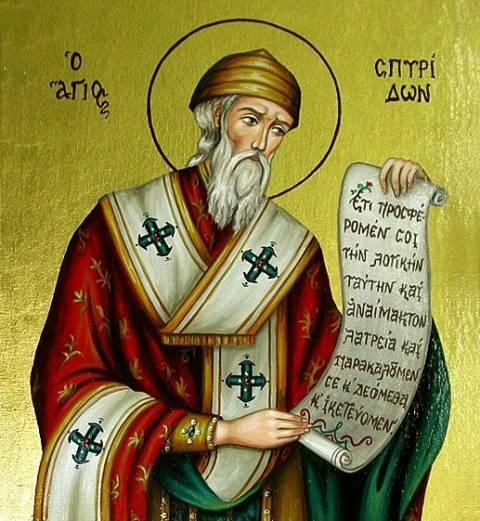Τα Επτάνησα τιμούν σήμερα τον Αγιο Σπυρίδωνα