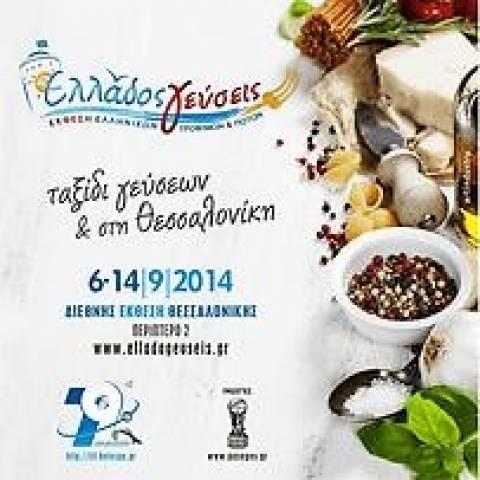 Οι «Ελλάδος Γεύσεις»… ταξιδεύουν στη 79η Διεθνή Έκθεση Θεσσαλονίκης