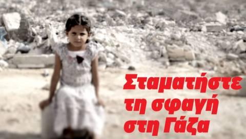 ActionAid: Σταματήστε τη σφαγή στη Γάζα