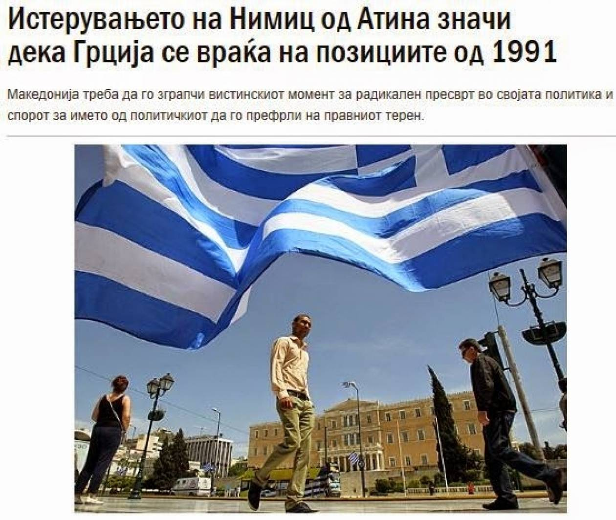 Σκοπιανός Σχολιαστής: Ο Μάθιου Νίμιτς «αποπέμφθηκε» από την Αθήνα