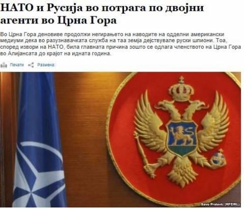 Ποιοι είναι οι διπλοί πράκτορες του Μαυροβουνίου