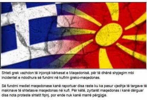 Σκόπια: «Η Ελλάδα συνεχίζει να αγνοεί τις διαμαρτυρίες»