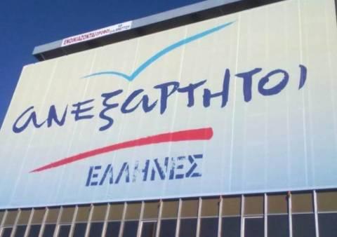 Ανεξάρτητοι Έλληνες: Η κυβέρνηση νομοθετεί με προχειρότητα